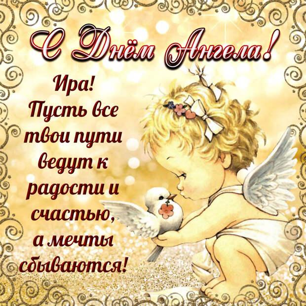 18 мая – ИМЕНИНЫ ИРИНЫ православные 2021: Поздравления, открытки с именинами (Днем ангела) Ире, Ирочке, Ирусе – Когда ещё День Ирины?