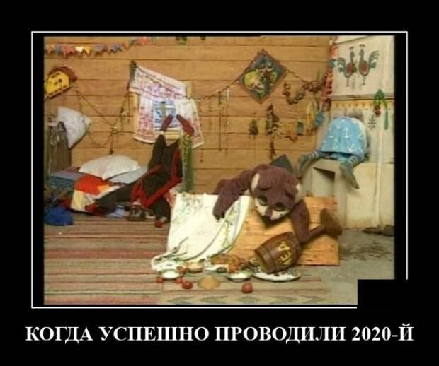 Демотиваторы 18 ноября 2020
