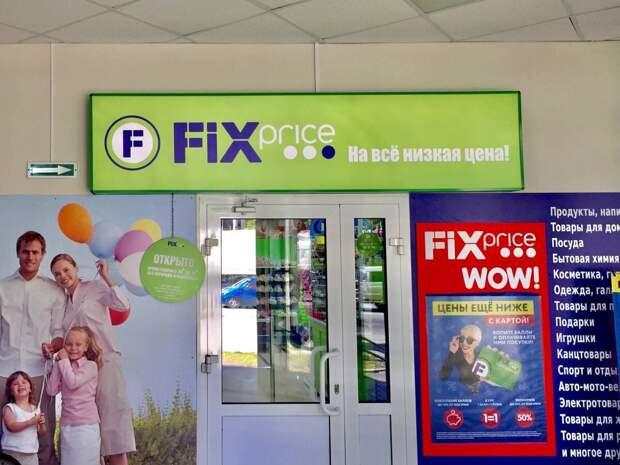 """Почему в """"Fix price"""" так дёшево, но зарабатывает сеть огромные деньги"""