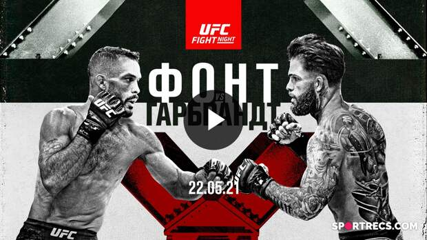 Промо UFC Вегас 27: Фонт vs Гарбрандт