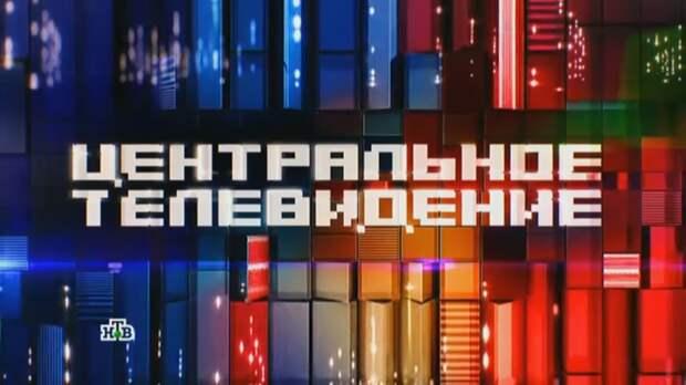 Заставка шоу Центральное телевидение