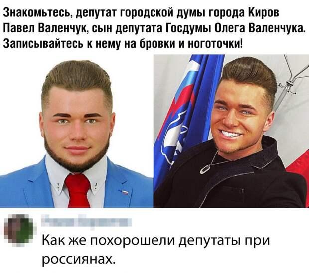 Слишком красивый российский депутат обиделся на мем и написал заявление в полицию