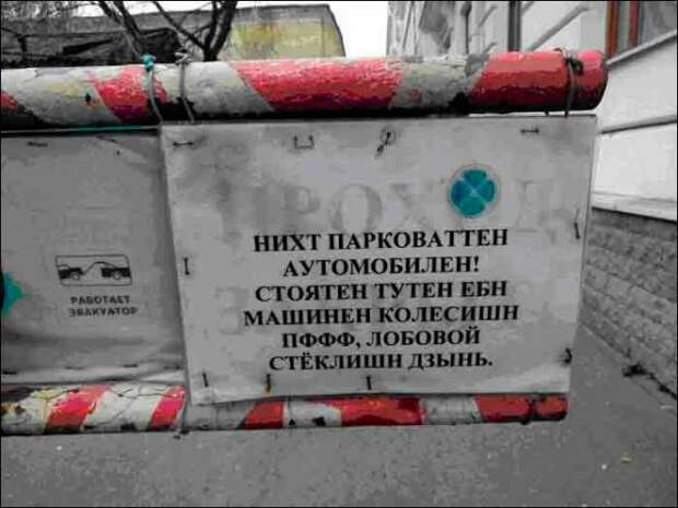 Забавное народное творчество на улицах городов: объявления и реклама