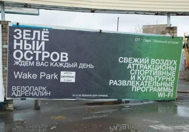 ВОмске парк «Зеленый остров» благоустроит иногородняя компания
