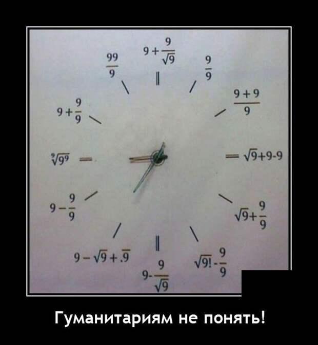 Демотиватор про часы