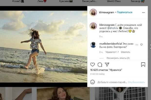 Екатерина Климова заинтриговала фото в день рождения дочери