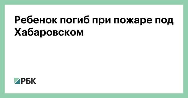 Ребенок погиб при пожаре под Хабаровском