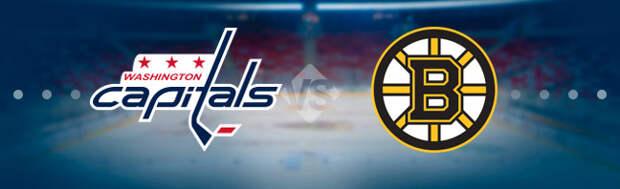 Вашингтон Кэпиталз - Бостон Брюинз: Прогноз на матч 18.05.2021