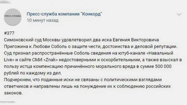 Юриста ФБК Соболь обязали выплатить Пригожину компенсацию по двум искам
