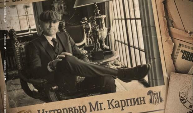 Карпин назвал зрителей радостью для «Ростова»