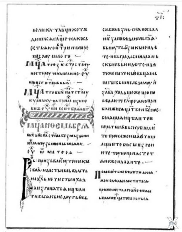 Реймсское Евангелие – церковнославянс...