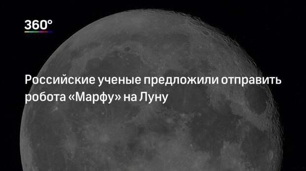 Российские ученые предложили отправить робота «Марфу» на Луну