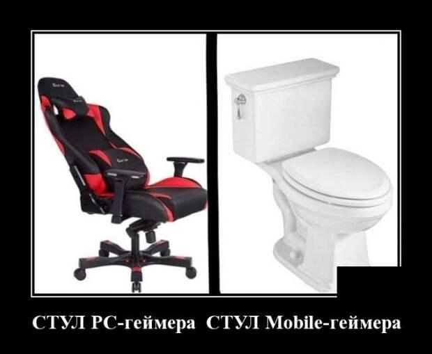 Демотиватор про кресло геймера
