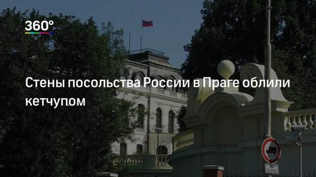 Стены посольства России в Праге облили кетчупом