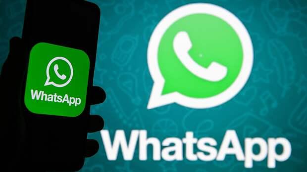WhatsApp начинает ограничивать часть функций у ряда пользователей