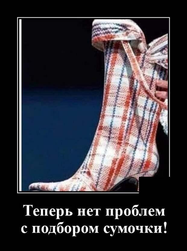 Демотиватор про модную обувь