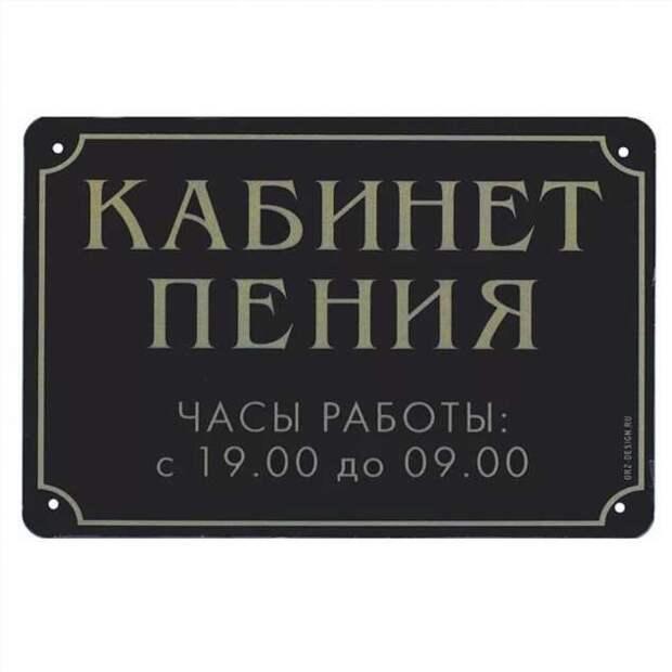 Прикольные вывески. Подборка chert-poberi-vv-chert-poberi-vv-10020330082020-13 картинка chert-poberi-vv-10020330082020-13