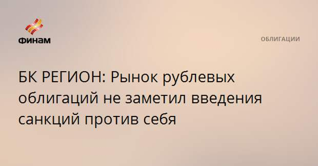 БК РЕГИОН: Рынок рублевых облигаций не заметил введения санкций против себя