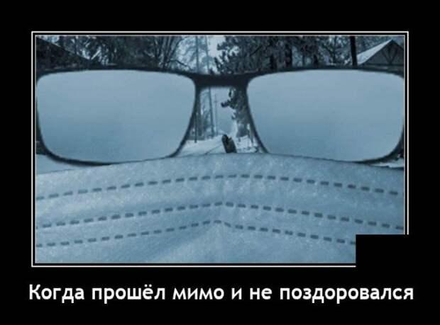 Демотиватор про очки зимой