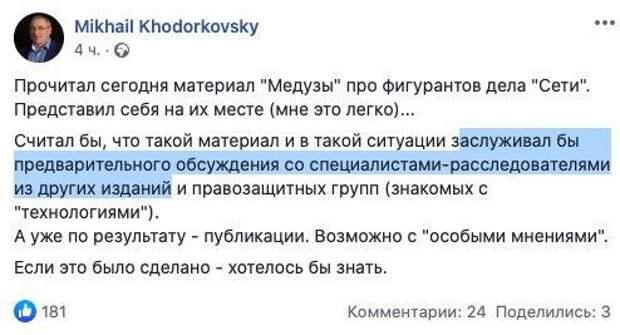 """Скованные одной сетью: """"Нет России"""""""