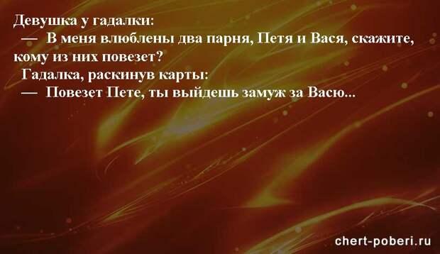 Самые смешные анекдоты ежедневная подборка chert-poberi-anekdoty-chert-poberi-anekdoty-49420317082020-6 картинка chert-poberi-anekdoty-49420317082020-6
