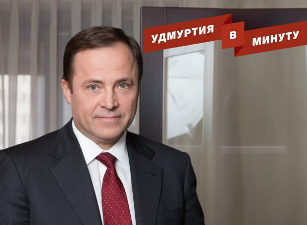 Удмуртия в минуту: визит полпреда и благоустройство Центральной площади Ижевска
