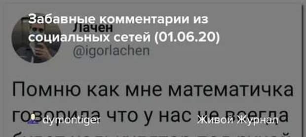 Смешные комментарии. Подборка chert-poberi-kom-chert-poberi-kom-09310504012021-11 картинка chert-poberi-kom-09310504012021-11