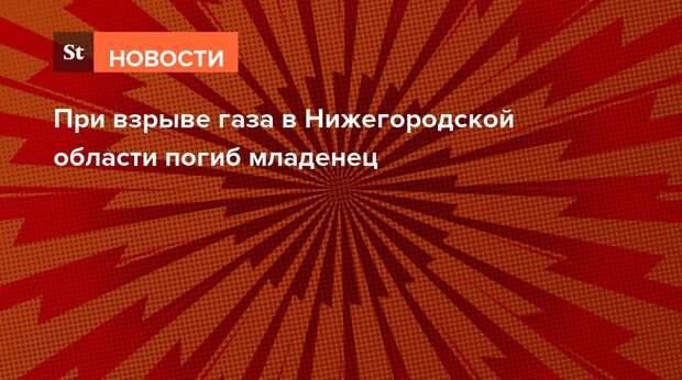 При взрыве газа в Нижегородской области погиб младенец