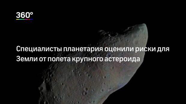 Специалисты планетария оценили риски для Земли от полета крупного астероида