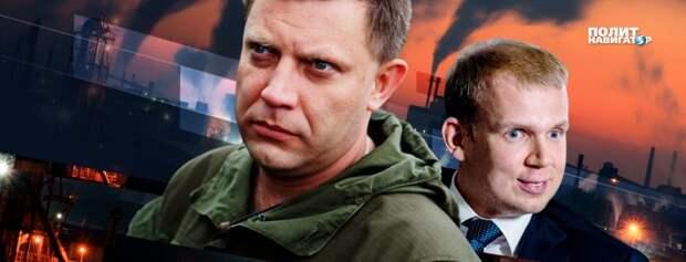 Стрелков сообщил, кто убил Захарченко