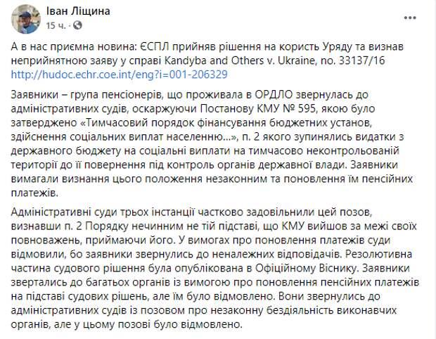ЕСПЧ отказал луганским пенсионерам в иске по поводу получения пенсий от Украины
