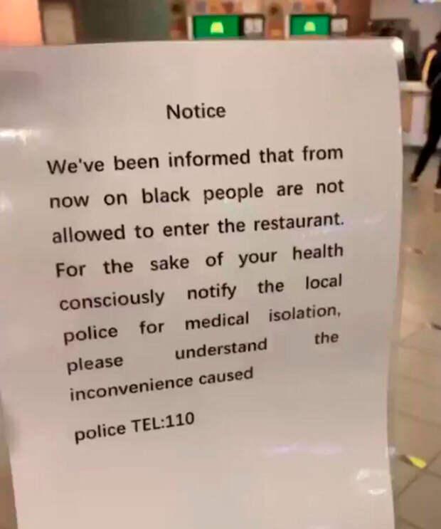 Объявление о запрещении чернокожим входить в ресторан