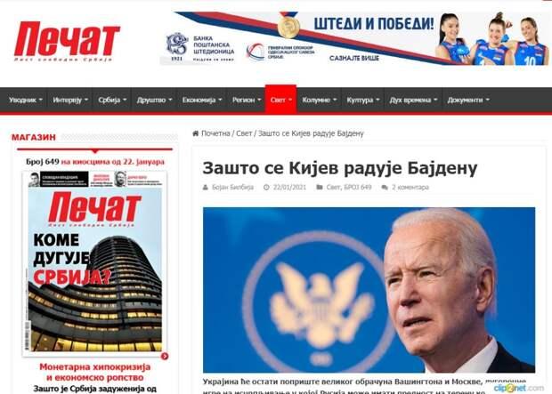 Печат: В Киеве напрасно радуются Байдену