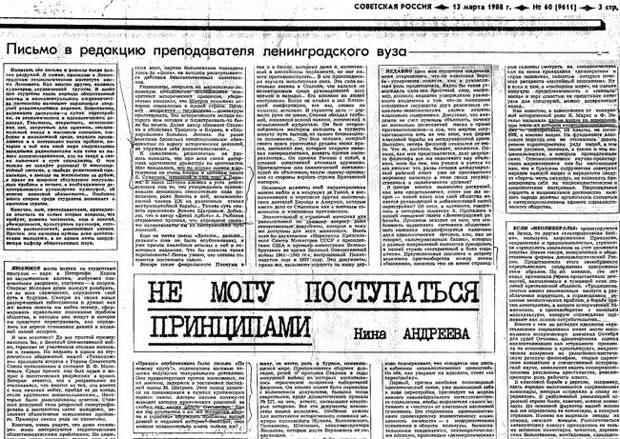 Статья Нины Андреевой обозначила раскол в партийном руководстве