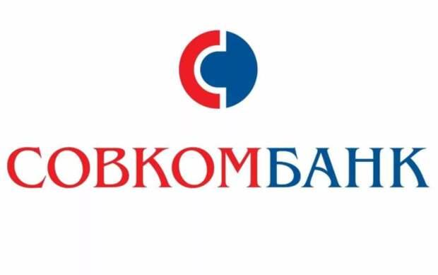 """Прибыль """"Совкомбанка"""" за 2020 год по МСФО выросла на 30% - до 39 млрд рублей"""
