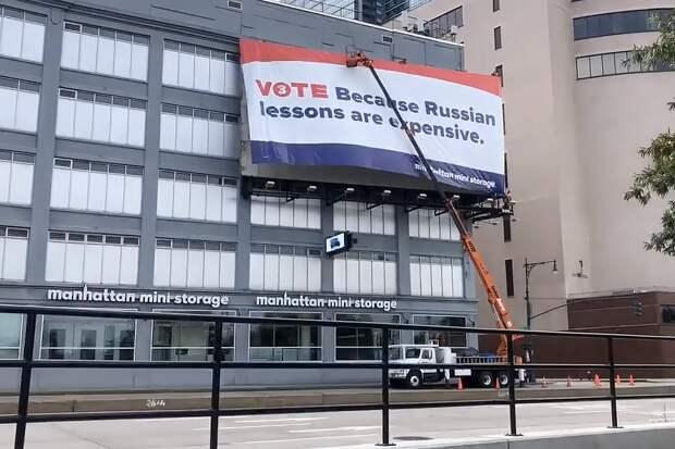 В Нью-Йорке русские американцы призвали убрать с улиц баннер о русском языке