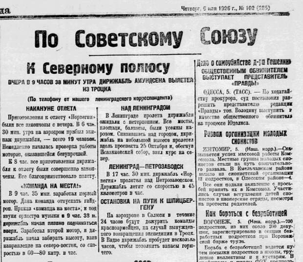 """Заметка в """"Комсомольской правде"""" 6 мая 1926 года о вылете дирижабля"""