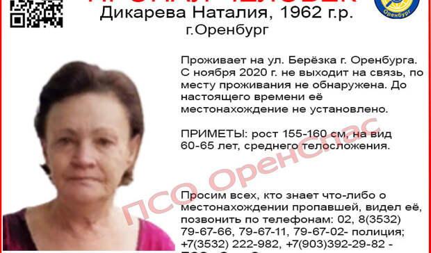 В Оренбурге три месяца безуспешно ищут  Наталью Дикарёву