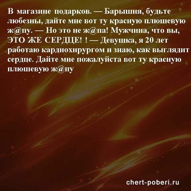 Самые смешные анекдоты ежедневная подборка chert-poberi-anekdoty-chert-poberi-anekdoty-18330504012021-7 картинка chert-poberi-anekdoty-18330504012021-7