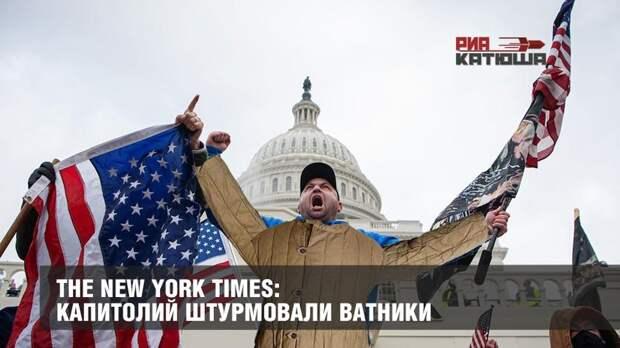 The New York Times: Капитолий штурмовали ватники