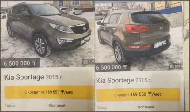 Угнанную Kia продавали в Казахстане за 1,2 миллиона рублей