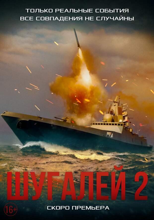 Что пережили российские социологи: постер фильма «Шугалей-2» появился в Сети