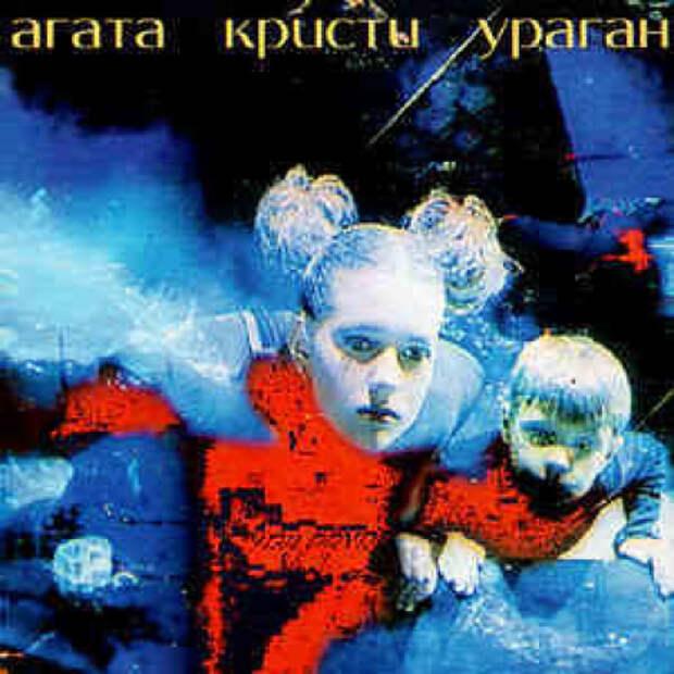 Песни 90-ых: Агата Кристи - Ураган (1997)