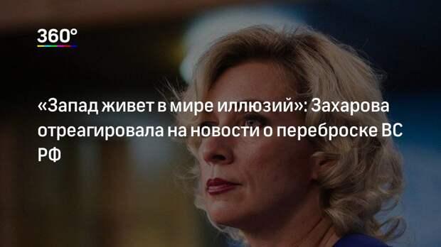 «Запад живет в мире иллюзий»: Захарова отреагировала на новости о переброске ВС РФ