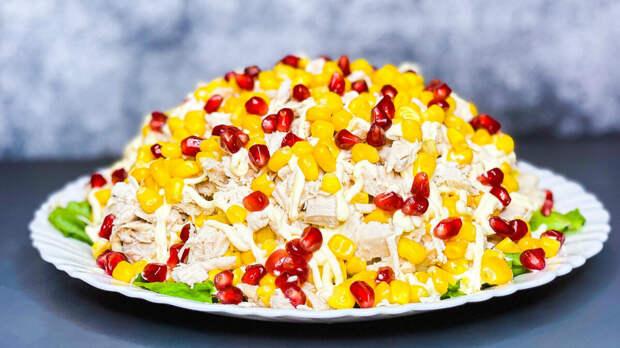 Самый вкусный и красивый салат с куриной грудкой: гости будут просить добавки.