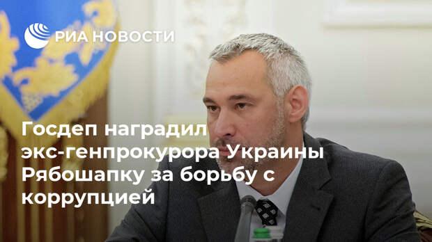 Госдеп наградил экс-генпрокурора Украины Рябошапку за борьбу с коррупцией