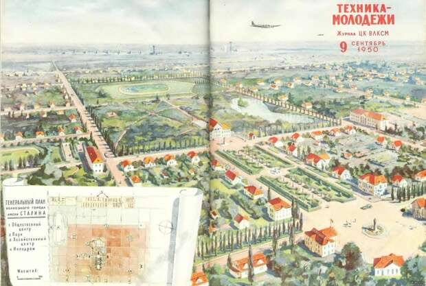 Город-Сад. Проект Советского Рая