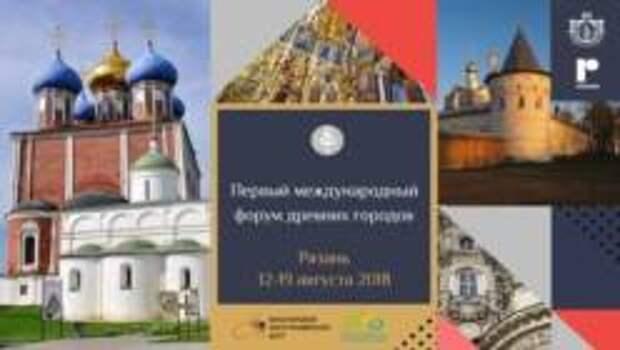 I Международный форум древних городов