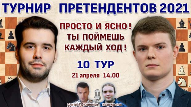 Шахматы ♕ Турнир претендентов понятно! ⚡ 10 тур   Дмитрий Филимонов, Иван Крылов