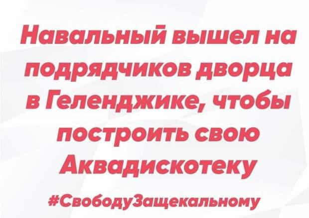 Видео Навального о «Дворце в Геленджике»: что мы знаем на самом деле?